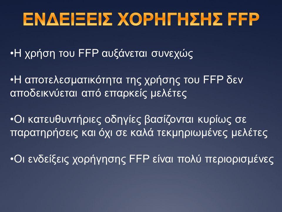 ΕΝΔΕΙΞΕΙΣ ΧΟΡΗΓΗΣΗΣ FFP