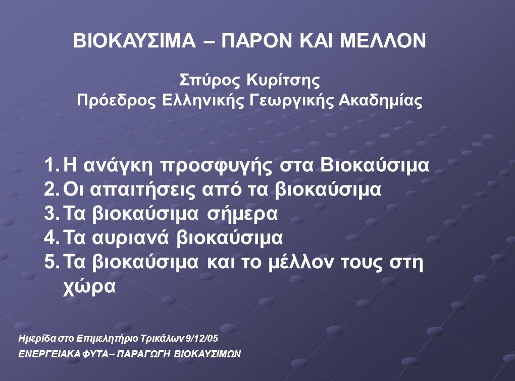 Πρόεδρος Ελληνικής Γεωργικής Ακαδημίας