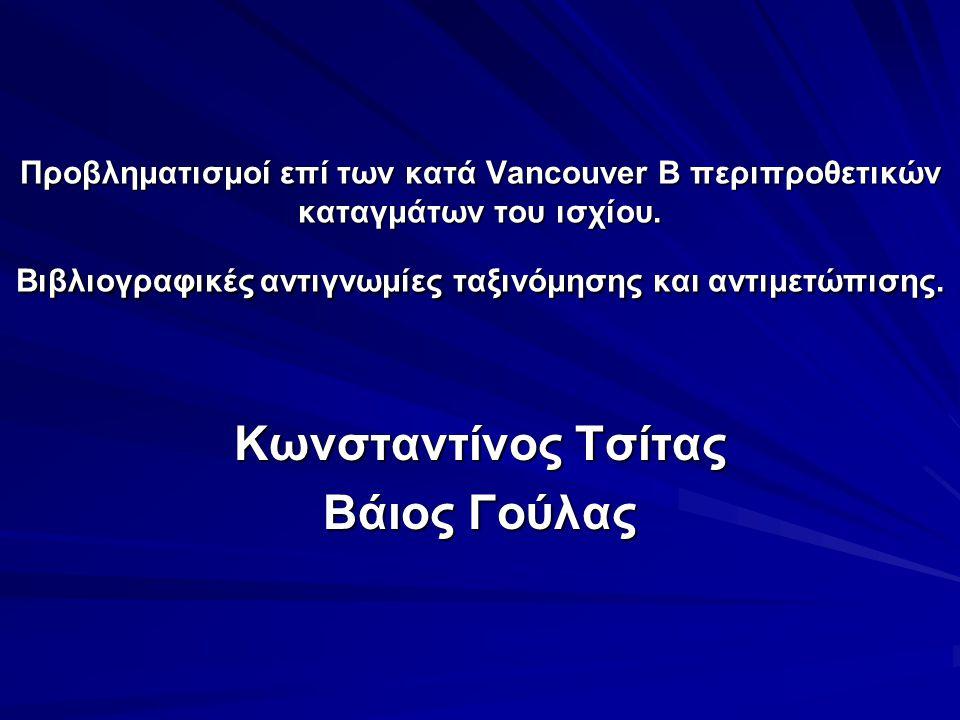 Κωνσταντίνος Τσίτας Βάιος Γούλας