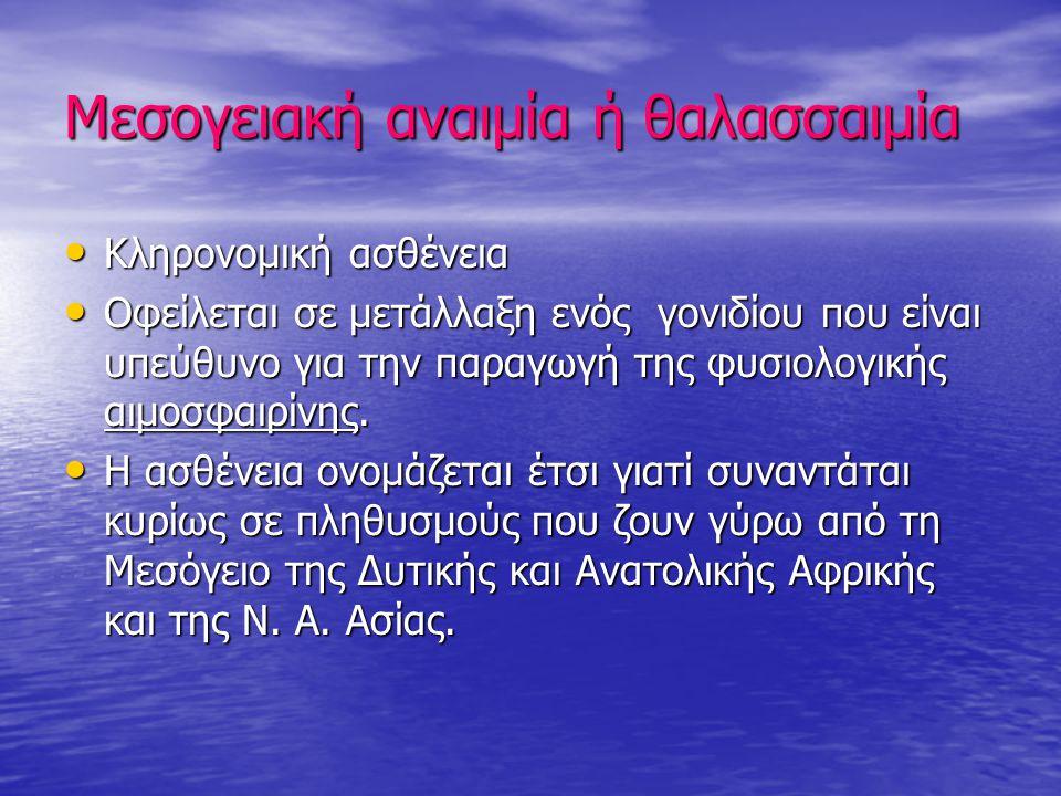 Μεσογειακή αναιμία ή θαλασσαιμία