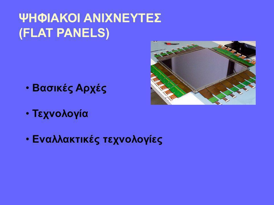 ΨΗΦΙΑΚΟΙ ΑΝΙΧΝΕΥΤΕΣ (FLAT PANELS) Βασικές Αρχές Τεχνολογία