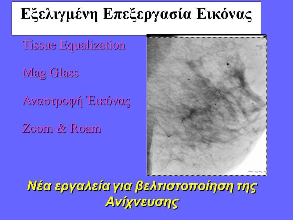 Εξελιγμένη Επεξεργασία Εικόνας
