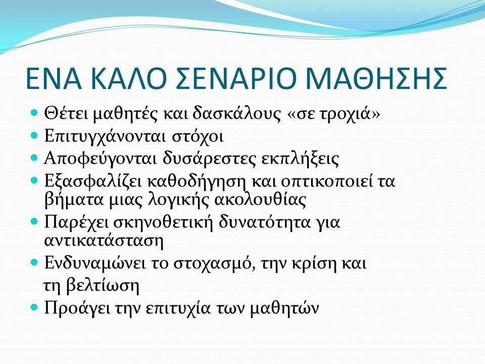 ΕΝΑ ΚΑΛΟ ΣΕΝΑΡΙΟ ΜΑΘΗΣΗΣ