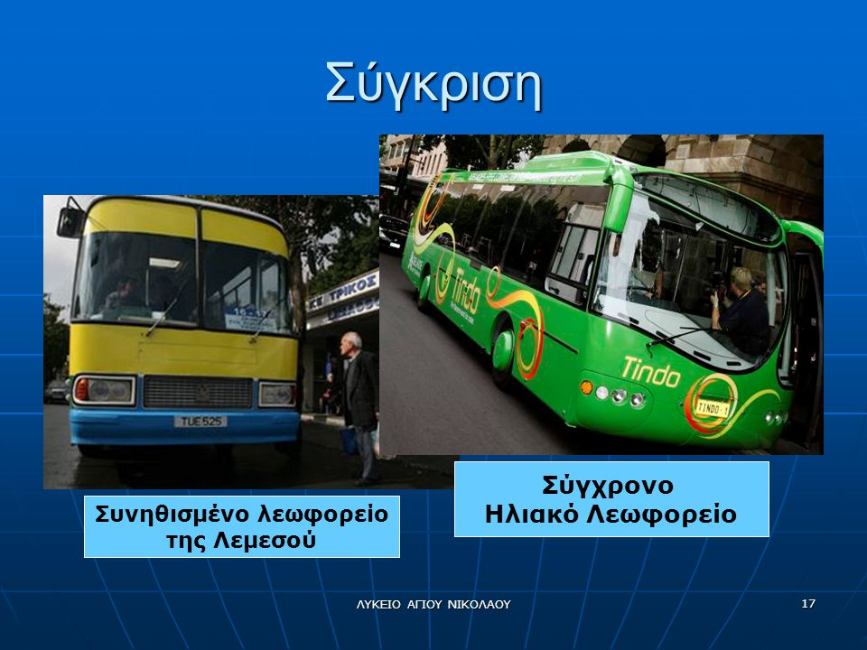 Συνηθισμένο λεωφορείο της Λεμεσού