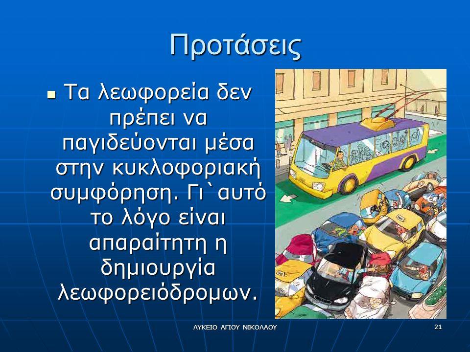 Προτάσεις Τα λεωφορεία δεν πρέπει να παγιδεύονται μέσα στην κυκλοφοριακή συμφόρηση. Γι`αυτό το λόγο είναι απαραίτητη η δημιουργία λεωφορειόδρομων.