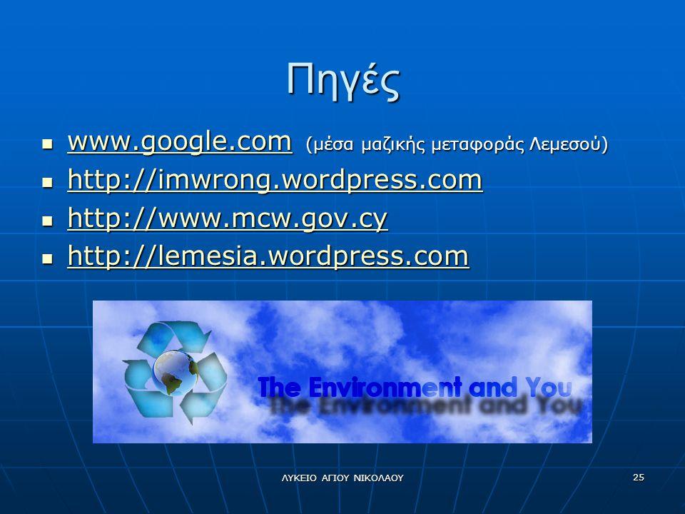 Πηγές www.google.com (μέσα μαζικής μεταφοράς Λεμεσού)
