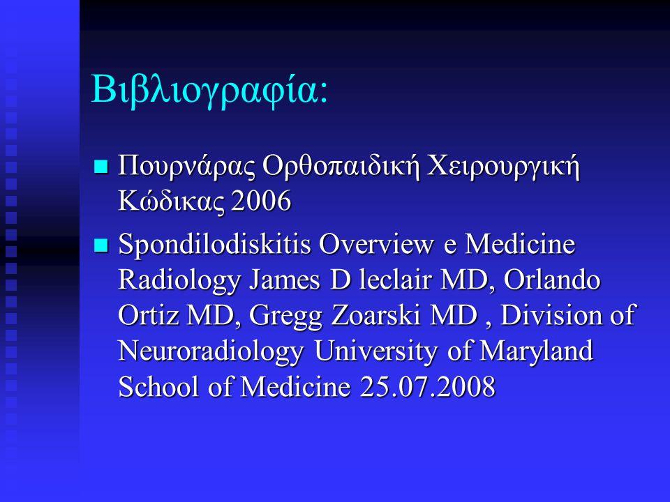 Βιβλιογραφία: Πουρνάρας Ορθοπαιδική Χειρουργική Κώδικας 2006