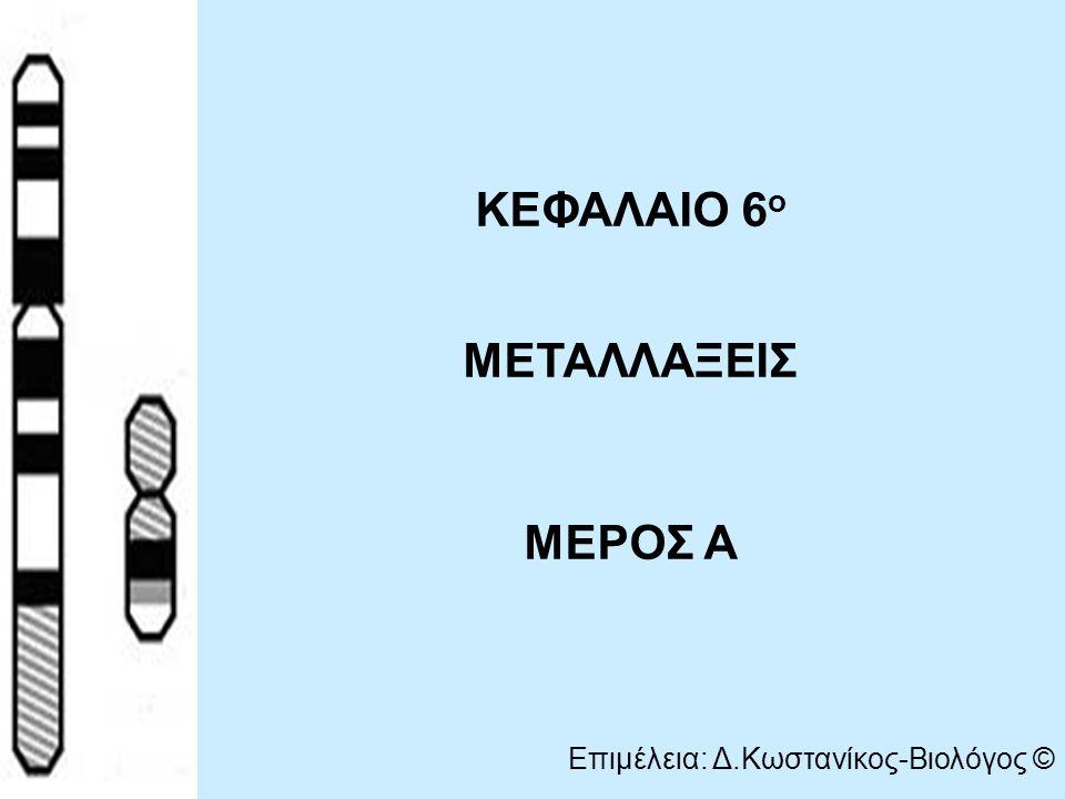 ΚΕΦΑΛΑΙΟ 6ο ΜΕΤΑΛΛΑΞΕΙΣ ΜΕΡΟΣ Α