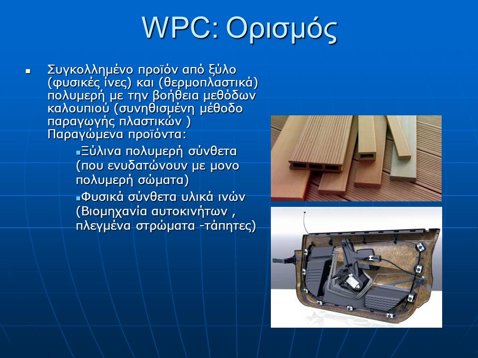 WPC: Ορισμός
