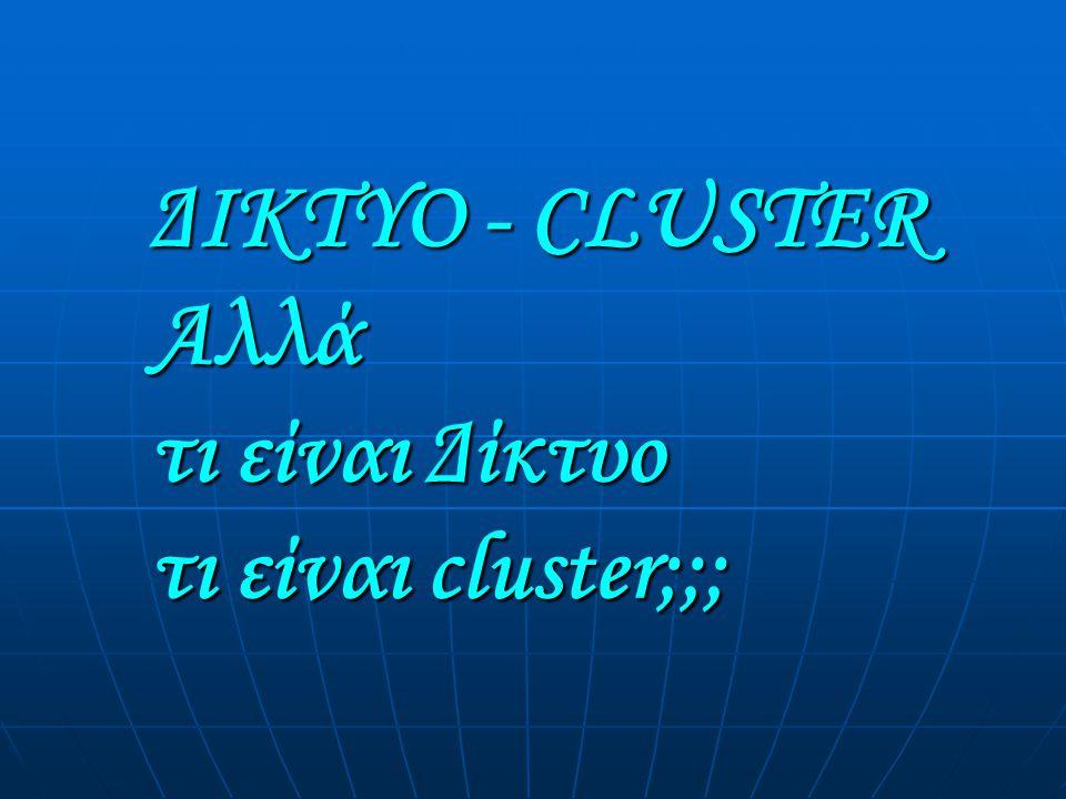 ΔΙΚΤΥΟ - CLUSTER Αλλά τι είναι Δίκτυο τι είναι cluster;;;