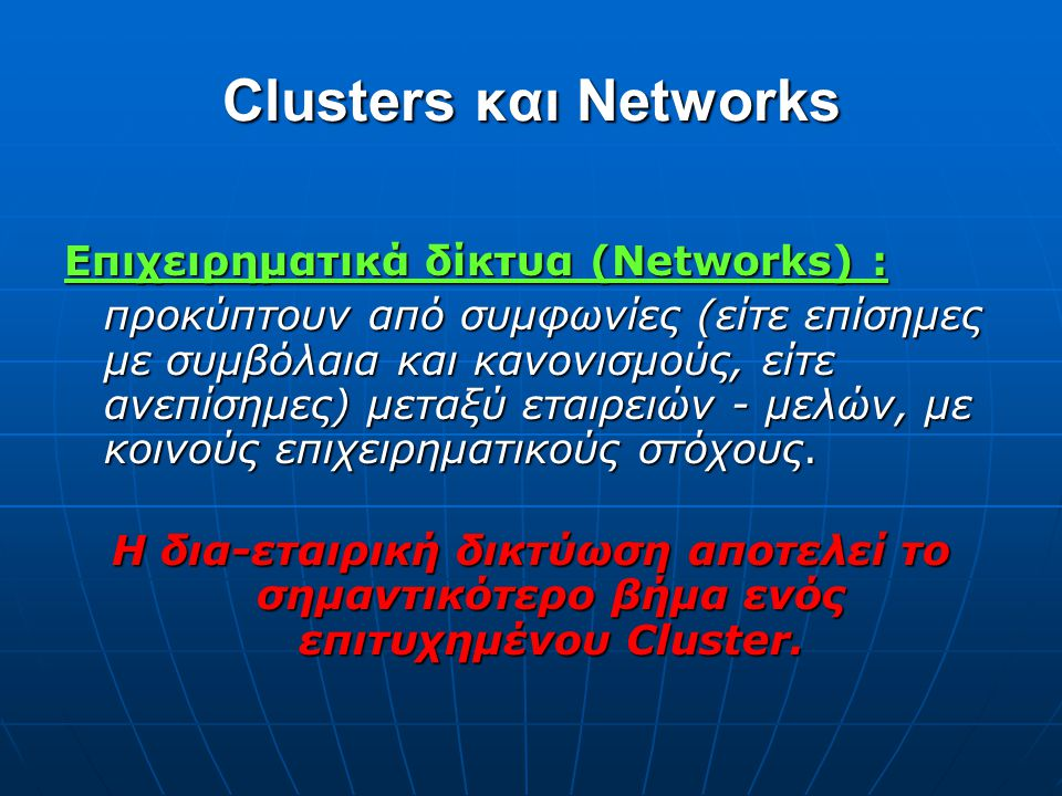 Clusters και Networks Επιχειρηματικά δίκτυα (Networks) :