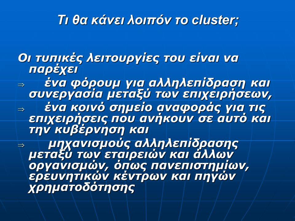 Τι θα κάνει λοιπόν το cluster;