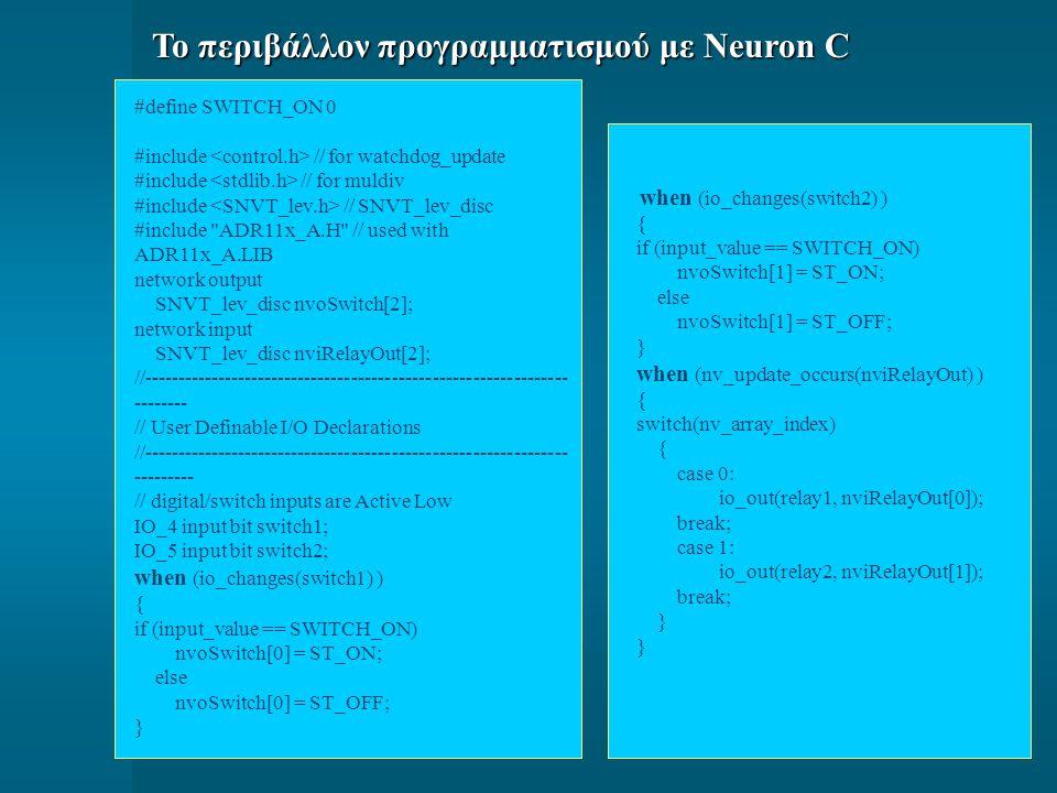 Το περιβάλλον προγραμματισμού με Neuron C