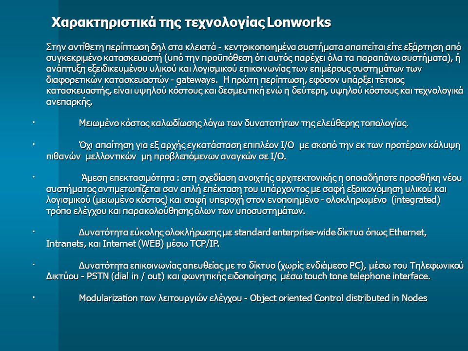 Χαρακτηριστικά της τεχνολογίας Lonworks