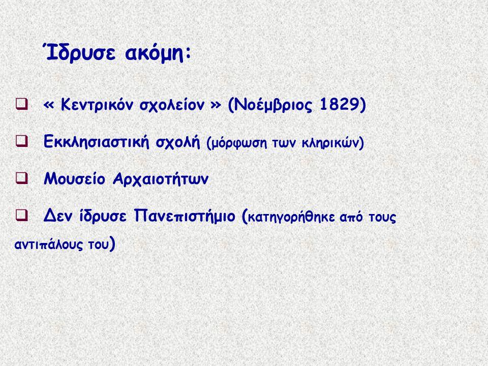 Ίδρυσε ακόμη: « Κεντρικόν σχολείον » (Νοέμβριος 1829)
