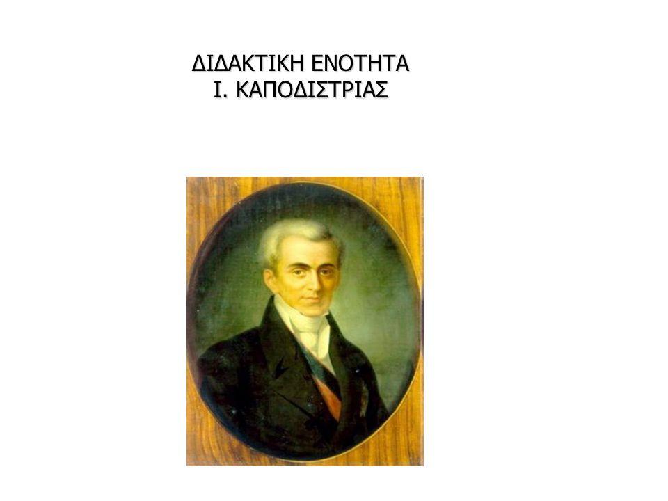 ΔΙΔΑΚΤΙΚΗ ΕΝΟΤΗΤΑ Ι. ΚΑΠΟΔΙΣΤΡΙΑΣ