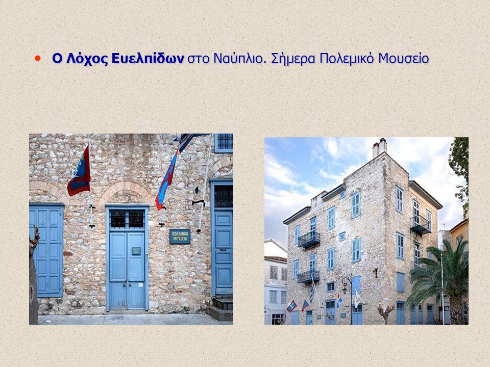 Ο Λόχος Ευελπίδων στο Ναύπλιο. Σήμερα Πολεμικό Μουσείο