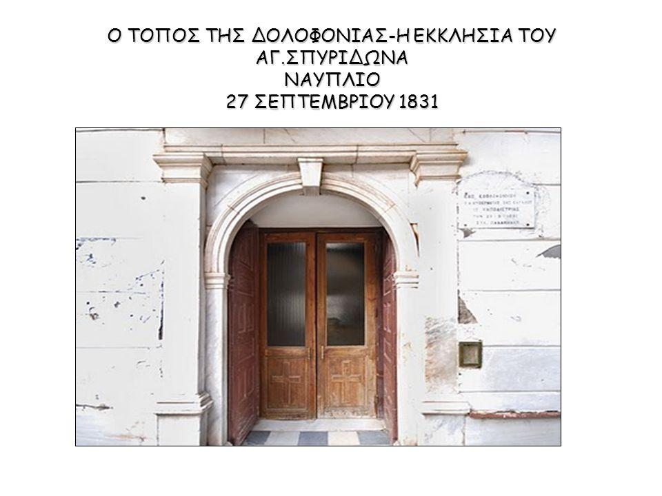 Ο ΤΟΠΟΣ ΤΗΣ ΔΟΛΟΦΟΝΙΑΣ-Η ΕΚΚΛΗΣΙΑ ΤΟΥ ΑΓ
