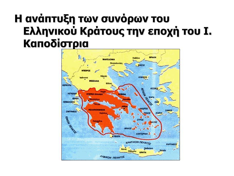Η ανάπτυξη των συνόρων του Ελληνικού Κράτους την εποχή του Ι