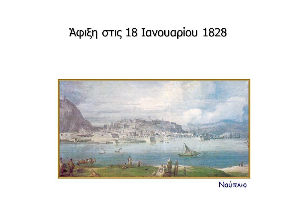 Άφιξη στις 18 Ιανουαρίου 1828 Ναύπλιο