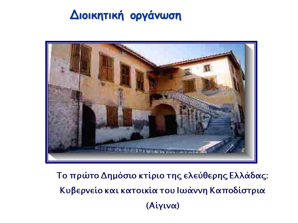 Διοικητική οργάνωση Το πρώτο Δημόσιο κτίριο της ελεύθερης Ελλάδας: Κυβερνείο και κατοικία του Ιωάννη Καποδίστρια (Αίγινα)