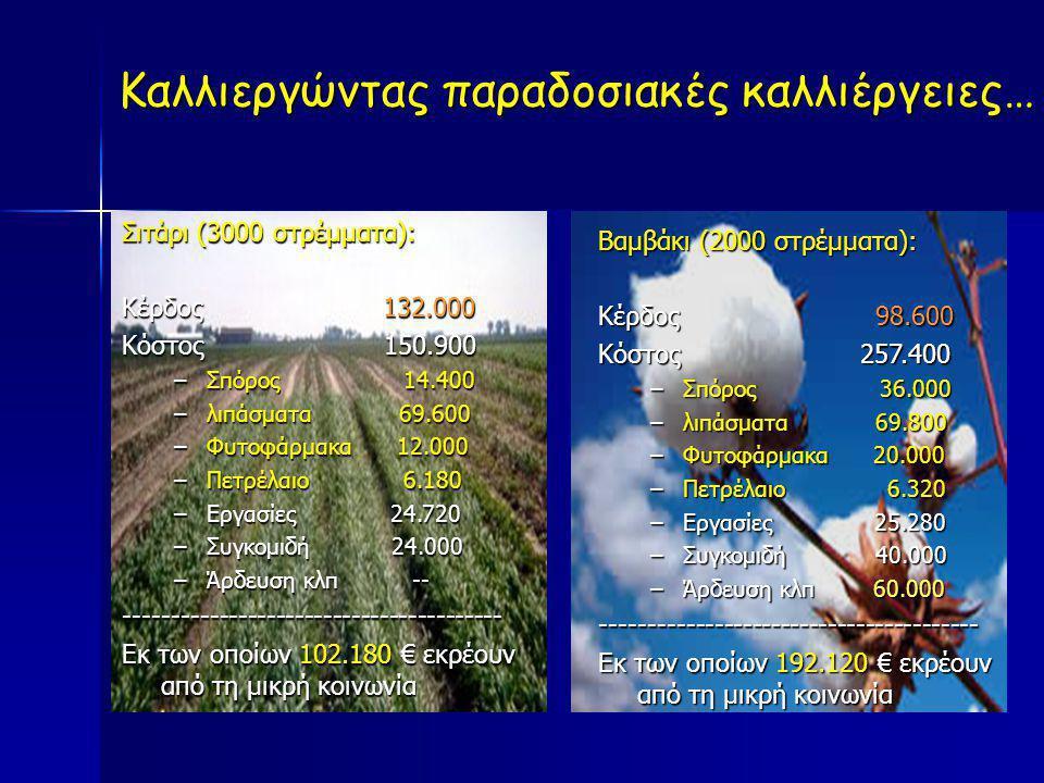 Καλλιεργώντας παραδοσιακές καλλιέργειες…