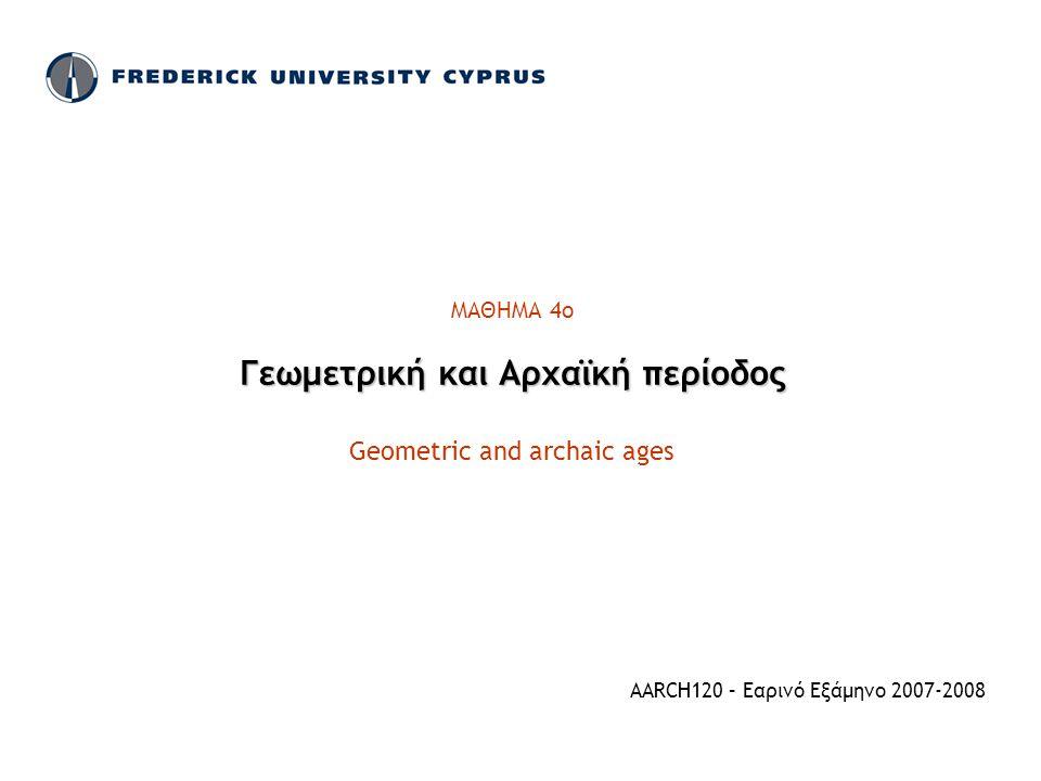Γεωμετρική και Αρχαϊκή περίοδος