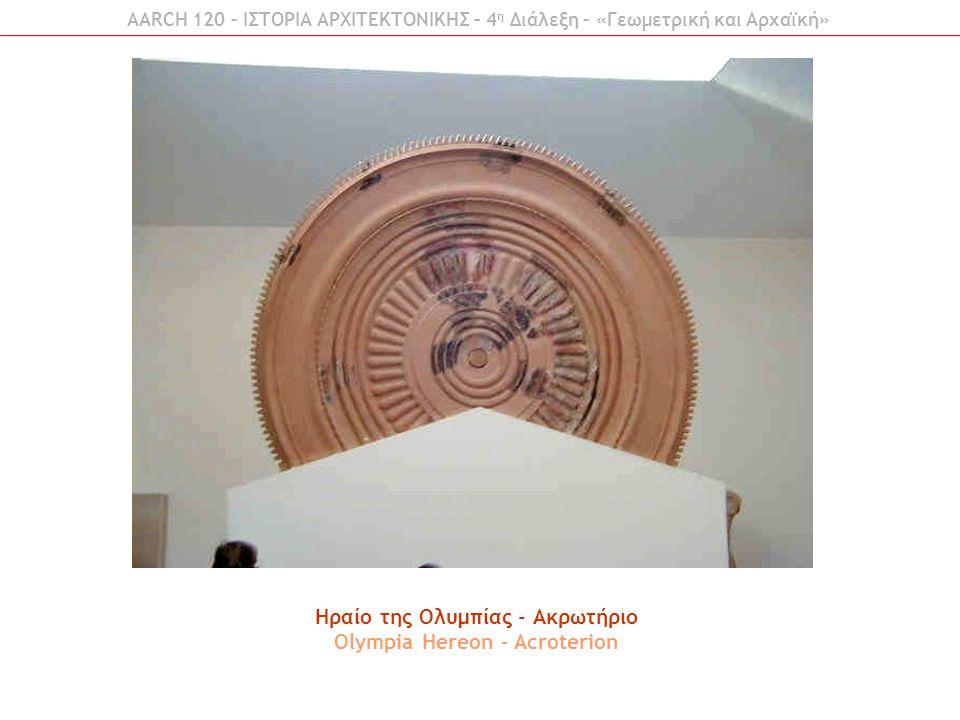 Ηραίο της Ολυμπίας - Ακρωτήριο Olympia Hereon - Acroterion