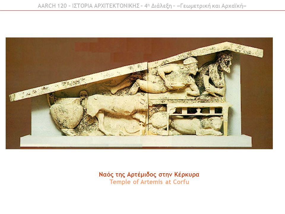 Ναός της Αρτέμιδος στην Κέρκυρα Temple of Artemis at Corfu