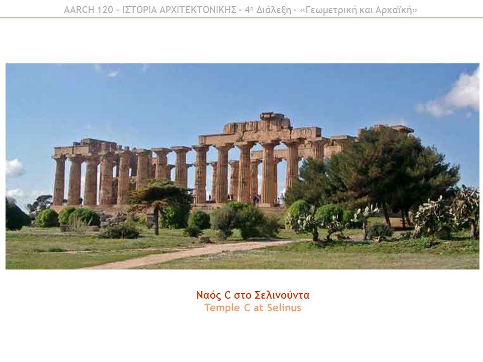 Ναός C στο Σελινούντα Temple C at Selinus