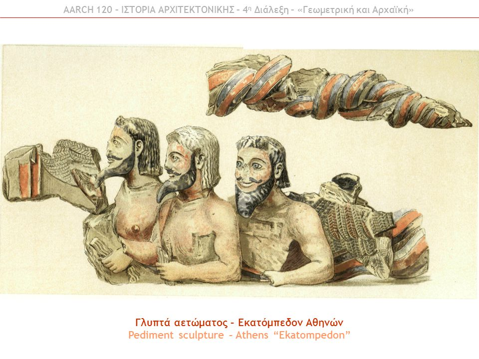 Γλυπτά αετώματος – Εκατόμπεδον Αθηνών
