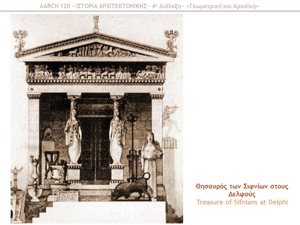 Θησαυρός των Σιφνίων στους Δελφούς Treasure of Sifnians at Delphi