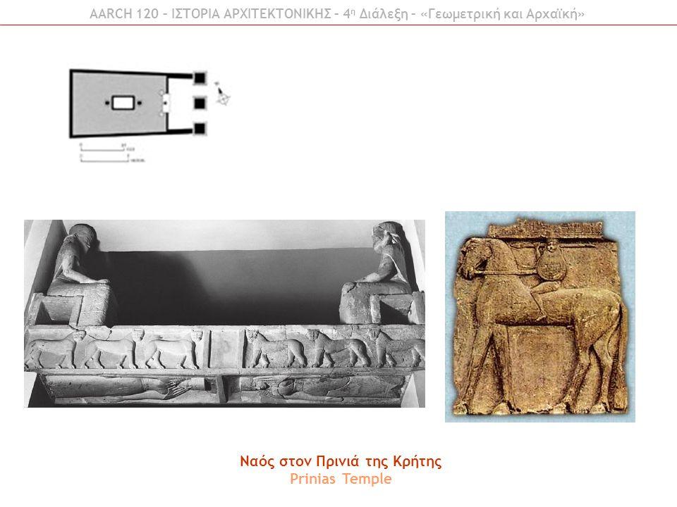 Ναός στον Πρινιά της Κρήτης
