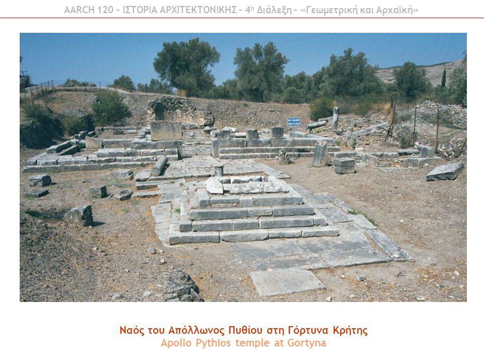 Ναός του Απόλλωνος Πυθίου στη Γόρτυνα Κρήτης