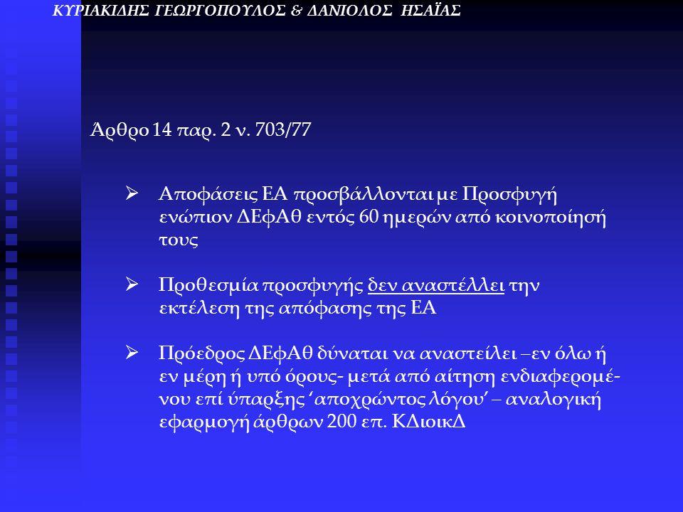 ΚΥΡΙΑΚΙΔΗΣ ΓΕΩΡΓΟΠΟΥΛΟΣ & ΔΑΝΙΟΛΟΣ ΗΣΑΪΑΣ