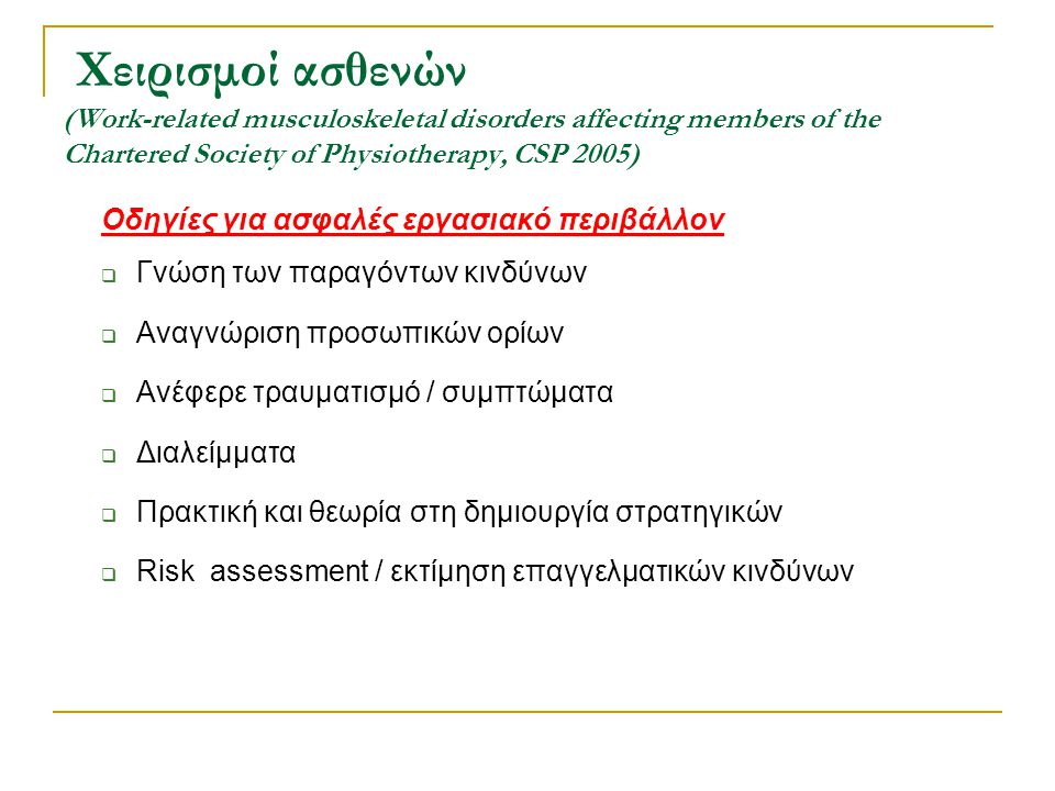Χειρισμοί ασθενών (Work-related musculoskeletal disorders affecting members of the Chartered Society of Physiotherapy, CSP 2005)