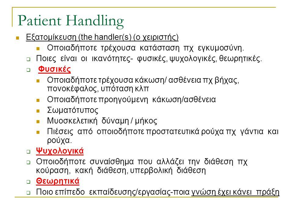 Patient Handling Εξατομίκευση (the handler(s) (ο χειριστής)