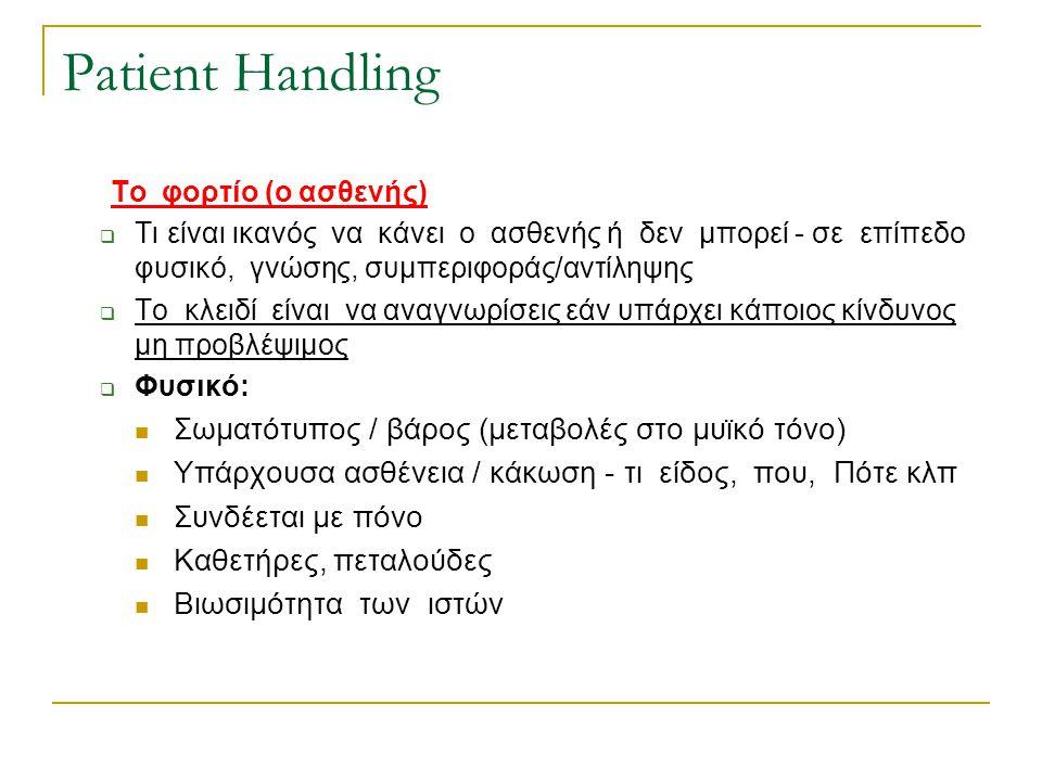 Patient Handling Σωματότυπος / βάρος (μεταβολές στο μυϊκό τόνο)