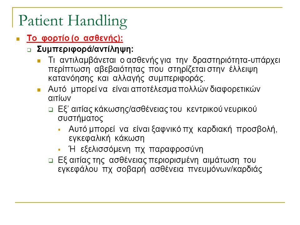 Patient Handling Το φορτίο (ο ασθενής): Συμπεριφορά/αντίληψη: