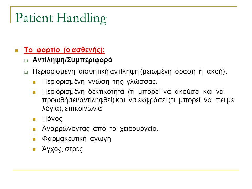 Patient Handling Το φορτίο (ο ασθενής): Αντίληψη/Συμπεριφορά