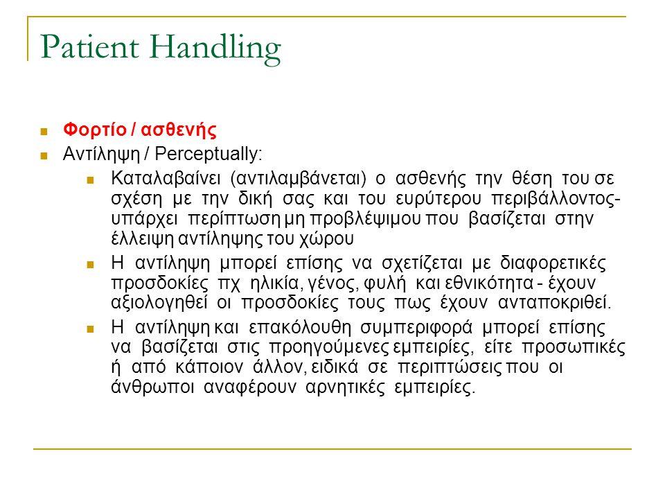 Patient Handling Φορτίο / ασθενής Αντίληψη / Perceptually: