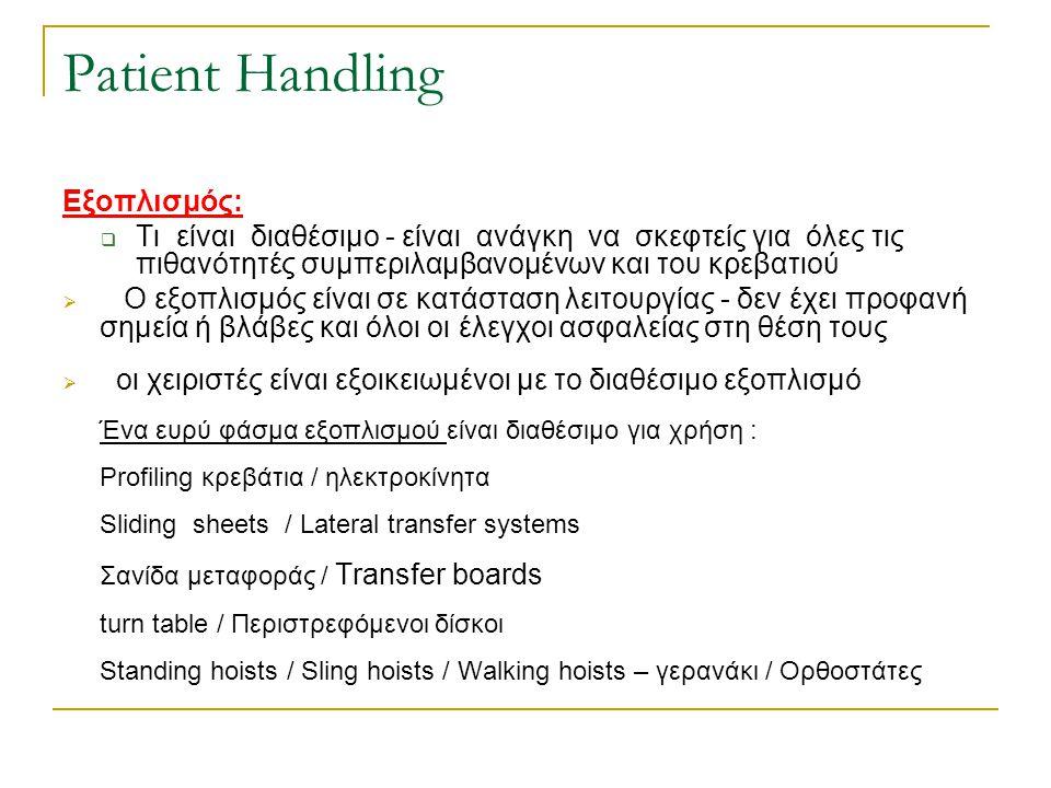 Patient Handling Εξοπλισμός: