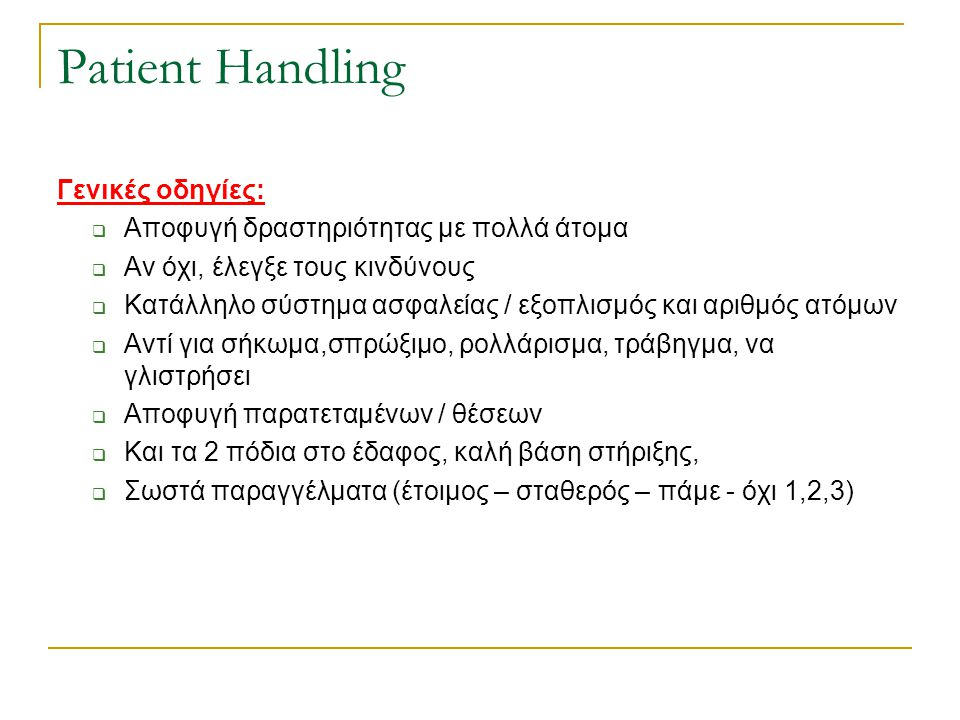 Patient Handling Γενικές οδηγίες: