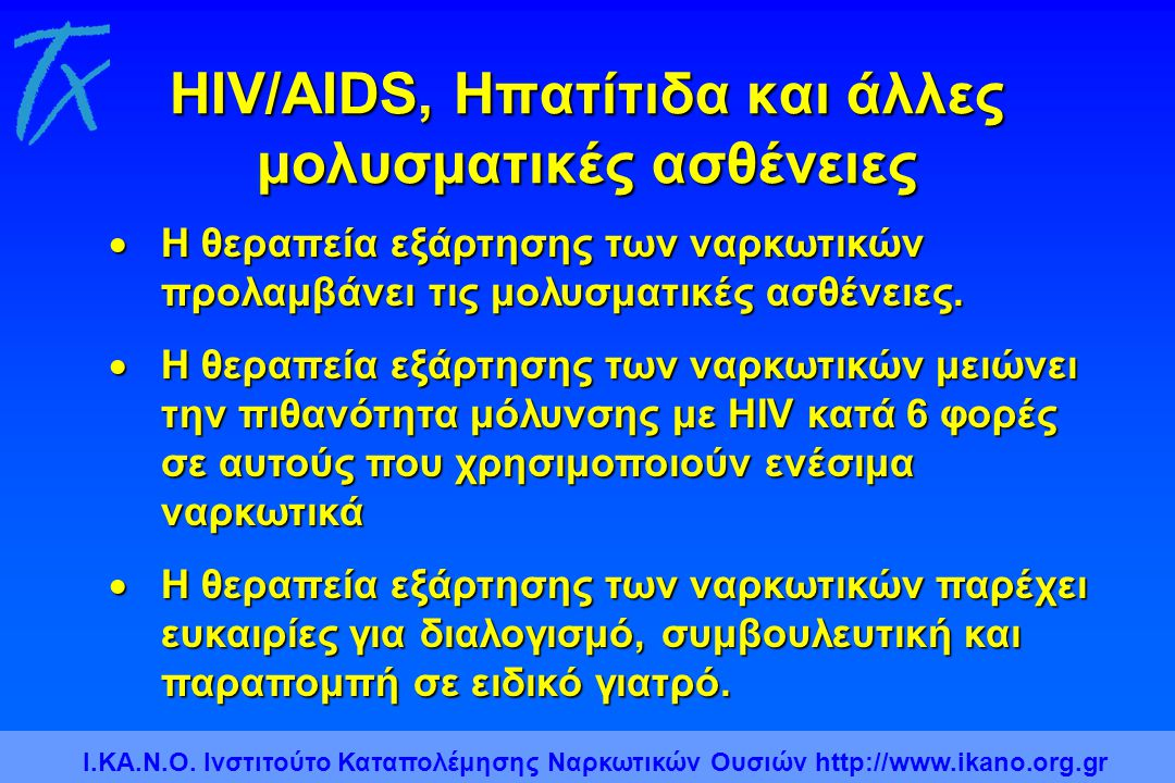 HIV/AIDS, Ηπατίτιδα και άλλες μολυσματικές ασθένειες