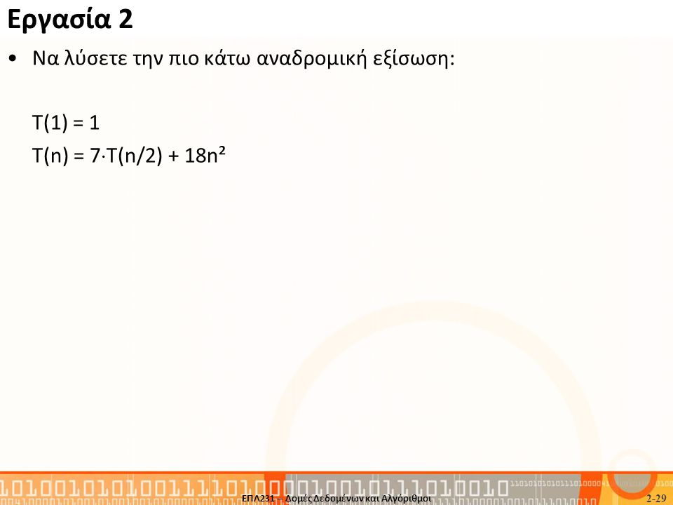 ΕΠΛ231 – Δομές Δεδομένων και Αλγόριθμοι