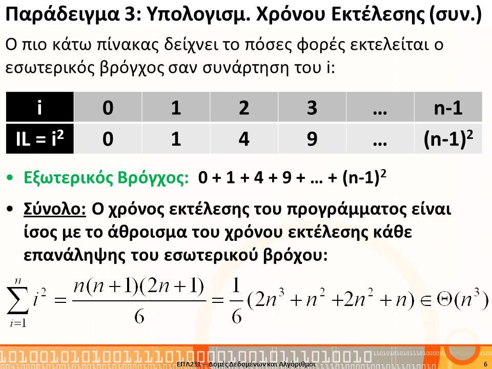 Παράδειγμα 3: Υπολογισμ. Χρόνου Εκτέλεσης (συν.)
