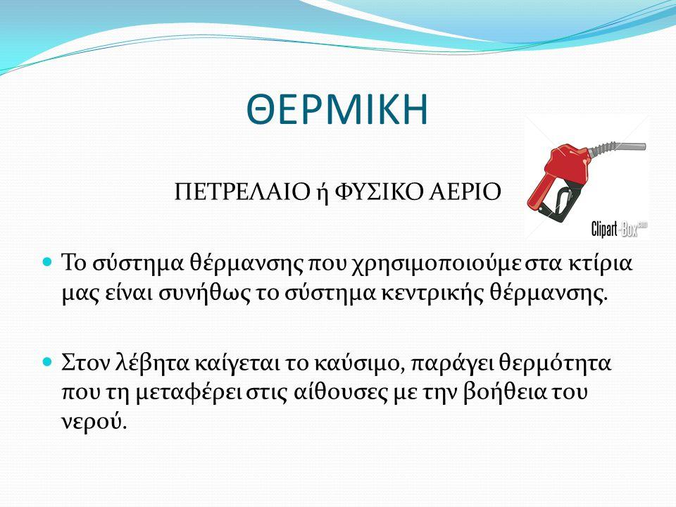 ΠΕΤΡΕΛΑΙΟ ή ΦΥΣΙΚΟ ΑΕΡΙΟ
