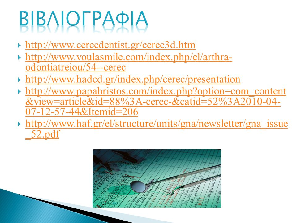 ΒΙΒΛΙΟΓΡΑΦΙΑ http://www.cerecdentist.gr/cerec3d.htm