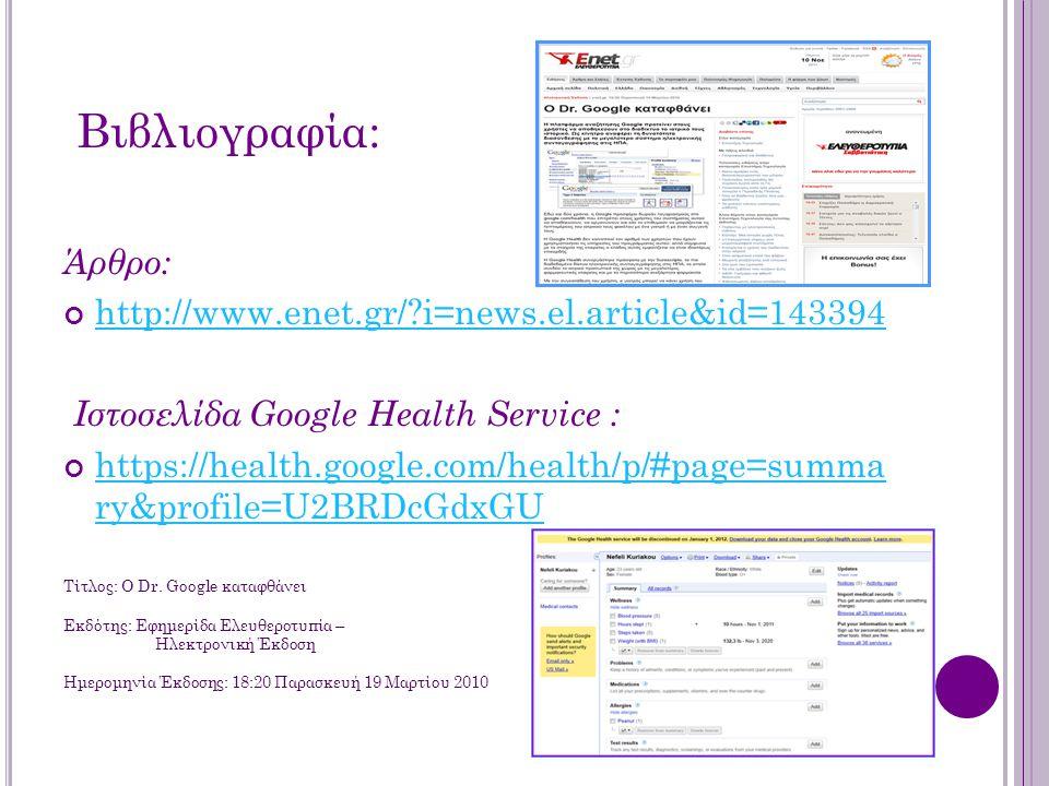 Βιβλιογραφία: Άρθρο: http://www.enet.gr/ i=news.el.article&id=143394