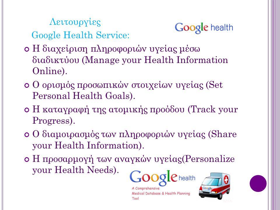 Λειτουργίες Google Health Service: Η διαχείριση πληροφοριών υγείας μέσω διαδικτύου (Manage your Health Information Online).